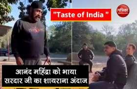 Taste Of India: सरदार जी ने खूबसूरत अंदाज में की शायरी, आनंद महिंद्रा भी हुए फैन..देखें वायरल वीडियो