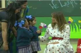 यूएस फर्स्ट लेडी मेलानिया ट्रम्प ने दिल्ली सरकार के स्कूल का दौरा किया, तिलक के साथ किया स्वागत