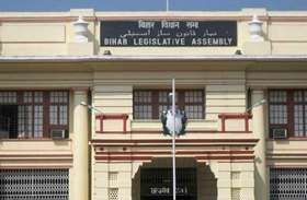 बिहार विधानसभा में सीएए-एनआरसी पर मारपीट की नौबत