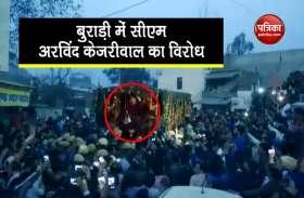 VIDEO: शहीद रतनलाल के घर दुख जताने पहुंचे केजरीवाल-सिसोदिया, लोगों ने विरोध में की नारेबाजी