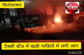 VIDEO: टैक्सी स्टैंड में खड़ीं तीन टाटा मैजिक में लगी आग, दो जलकर हुई खाक