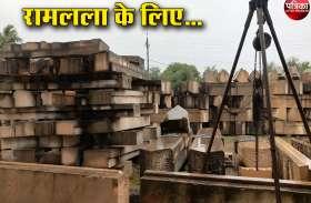 नौ महीने बाद अयोध्या में फिर शुरू होगा पत्थर तराशी का काम, होली के बाद आएंगे कारीगर-मजदूर