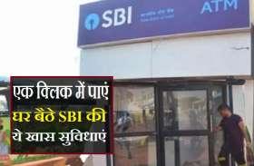 क्या आपका बैंक खाता भी SBI में है? तो तुरंत जानें ये बातें, घर बैठे मिलेंगी हर जानकारी