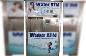 यहां पर एटीएम से मिलेगा पानी