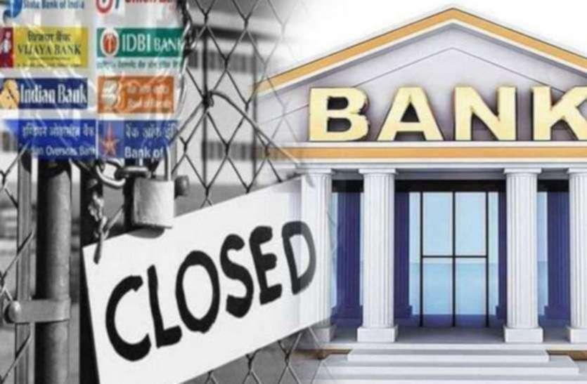 निपटा लें बैंकिंग से जुड़े सारे जरूरी काम, अगर हड़ताल हुई तो आठ दिनों तक बंद रहेंगे बैंक