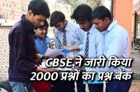 CBSE ने जारी किया दो हजार प्रश्नों का प्रश्न बैंक, जानें डिटेल्स