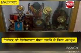 हैट्रिक लगाकर विश्व रिकार्ड बनाने वाले क्रिकेटर रवि यादव को मिली फिरोजाबाद गौरव की उपाधि