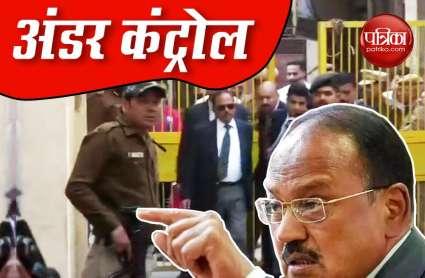 हिंसाग्रस्त की गलियों में घूमे 'जेम्स बॉन्ड', गृहमंत्री शाह से मिलने के बाद डोभाल बोले- दिल्ली में सब शांति है