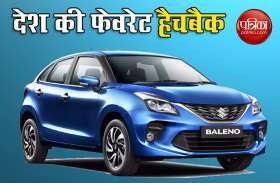 7 लाख कारों को बेच Maruti Suzuki Baleno बनी नंबर 1, इन फीचर्स की वजह से लोग करते हैं पसंद