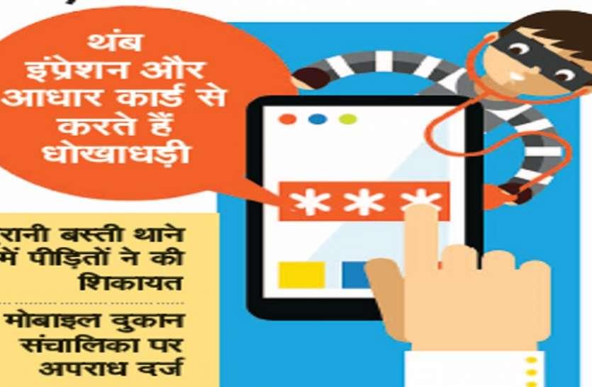 गजब का धोखा...गए थे मोबाइल नंबर पोर्ट-वाट्सएप ठीक कराने, दोनों के खाते से निकल गए हजारों रुपए