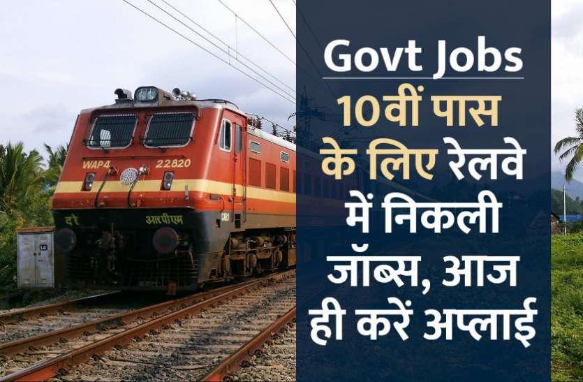 10वीं पास के लिए रेलवे में निकली जॉब्स, बिना एग्जाम, इंटरव्यू होगा सलेक्शन