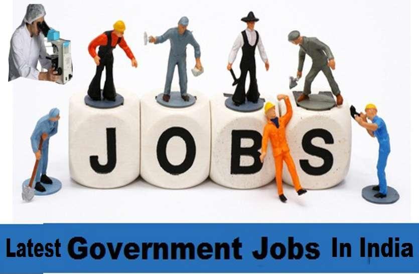 Sarkari Naukri Updates : यहां निकली हैं सरकारी नौकरियां, ऐसे करें आप भी अप्लाई