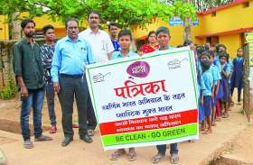 स्वर्णिम भारत अभियान के तहत शासकीय प्राथमिक शाला के छात्रों ने स्वच्छता के प्रति रैली निकाली