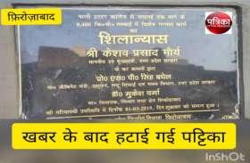 Patrika Follow up: खबर चलने के बाद हटाई गई भाजपा नेताओं के नाम से लगाई गई शिलापट्टिका