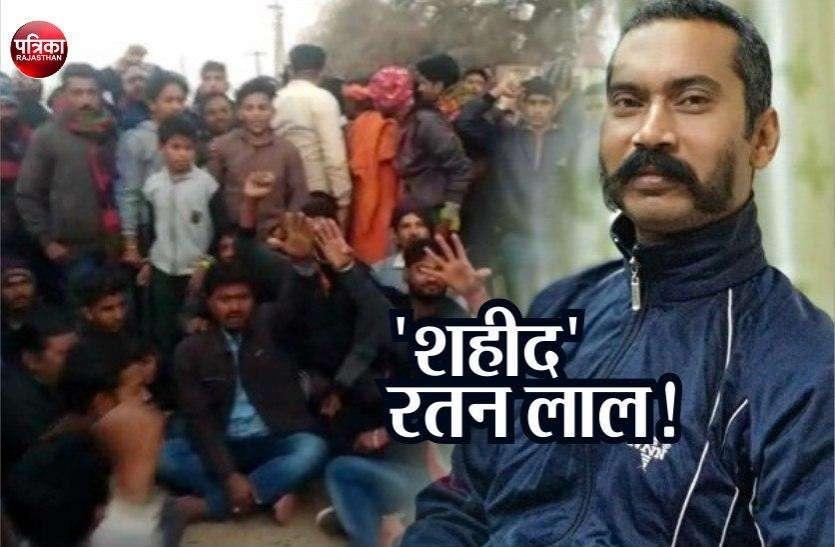 Image result for RATAN LAL DELHI POLICE