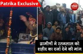 वीडियोः ग्रामीणों ने रतनलाल को शहीद का दर्जा देने की मांग की, हाइवे पर लगाया जाम