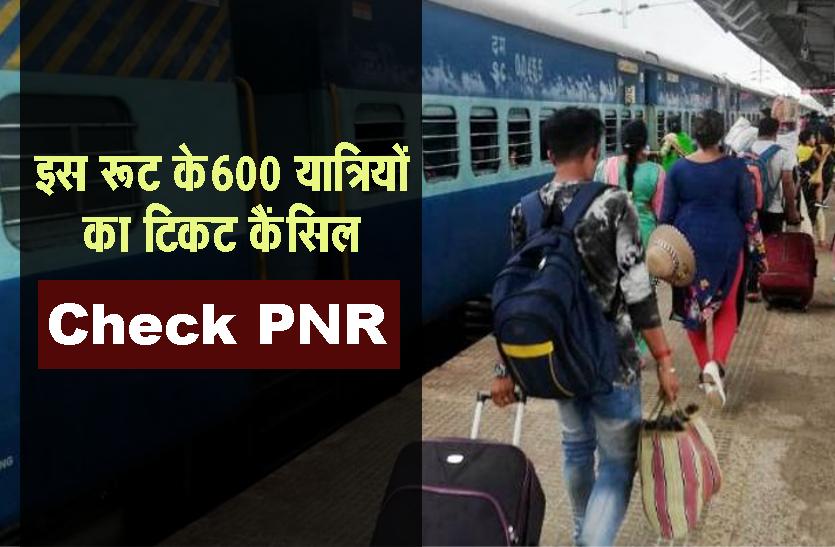 19 ट्रेनें एक साथ निरस्त, यात्री परेशान, रेलवे ने रिजर्वेशन का पैसा किया वापस