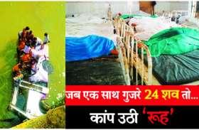 Bundi Bus Accident : मौत का ऐसा तांडव कि शवों से भर गया बूंदी का लाखेरी अस्पताल