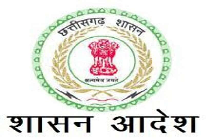 गरियाबंद : मैनपुर तहसीलदार को कारण बताओ नोटिस, चौपाल के प्रकरण थे लंबित