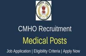 बीजापुर स्वास्थ्य विभाग में आठवीं पास से लेकर स्नातक के लिए निकली92 अलग-अगल पदों पर नौकरी