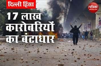 दिल्ली हिंसाः 17 लाख कारोबारियों का बंटाधार, कपड़ा, टेलिकॉम समेत कई कारोबार प्रभावित