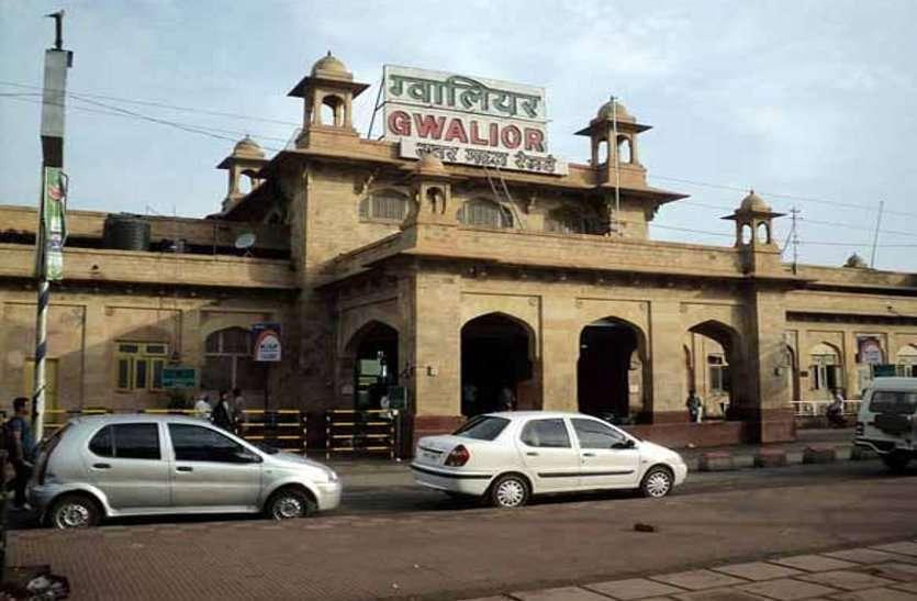 gwalior_railway_station.jpg