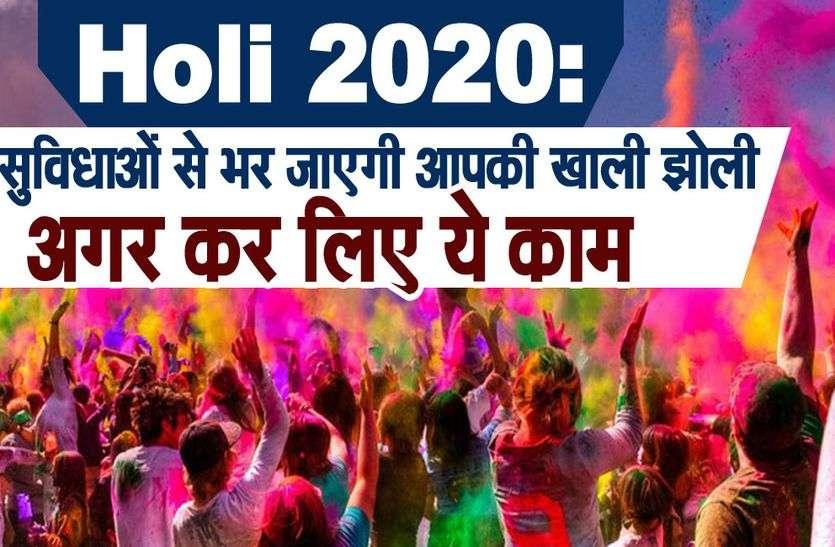 HOLI 2020 सुविधाओं से भर जाएगी आपकी झोली, किए जो यह काम