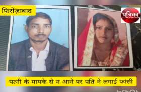 VIDEO: पत्नी ने किया ससुराल आने से इंकार, पति ने कर ली आत्महत्या