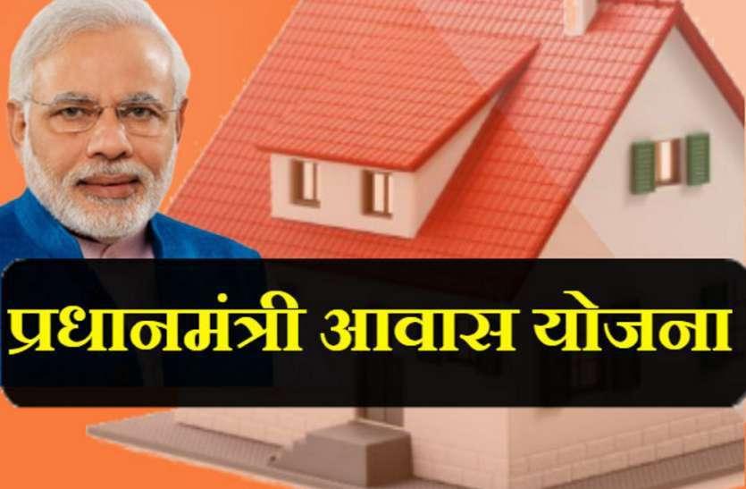 प्रधानमंत्री आवास योजना में जारी हुए नए टारगेट