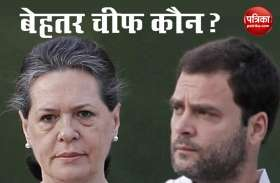 तो क्या मनीष तिवारी नहीं मानतें हैं राहुल गांधी को बेस्ट प्रेसिडेंट?