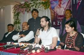 Bollywood : बॉलीवुड मूवी 'रिजवान' में लीड रोल में नजर आएंगे जबलपुर के गौरव