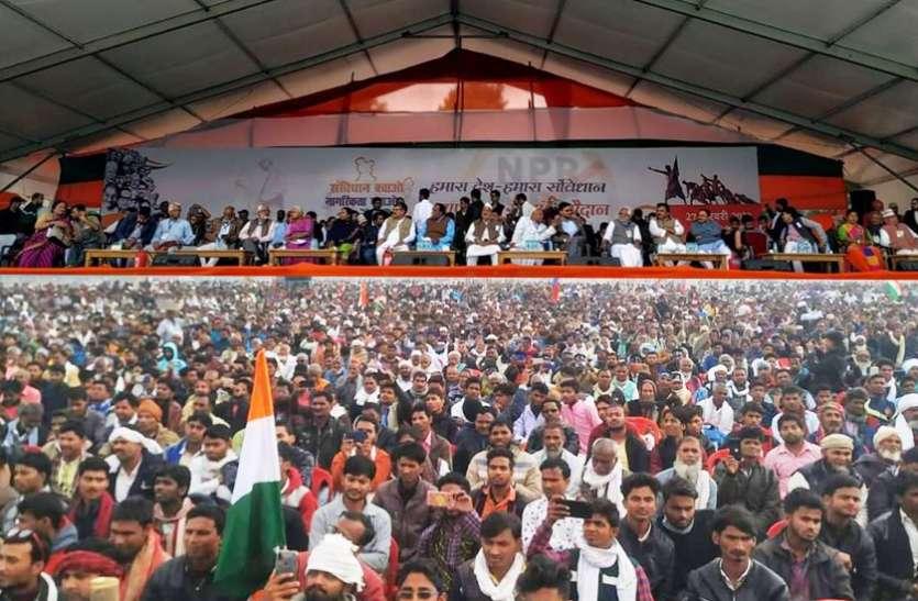 बिहारः गांधी मैदान में गोडसे का जिक्र, संविधान बचाओ-नागरिकता बचाओ महारैली में केंद्र सरकार पर निशाना
