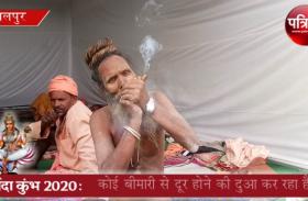नागा साधू:  हर मनोकामना पूरी करते हैं ये नागा साधु, लग रही हजारों की भीड़ : देखें वीडियो