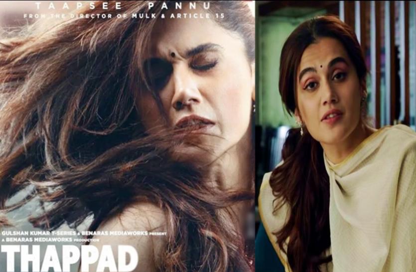 Thappad Movie Review: घरेलू हिंसा पर आधारित फिल्म 'थप्पड़' देखने से पहले यहां पढ़े रिव्यू