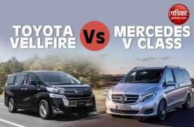 एक-दूसरे से कितनी अलग है लग्जरी MPV Toyota Vellfire और Mercedes V Class, पढें कंपैरिजन