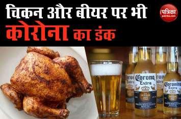 कोरोना की चपेट में अब चिकन और बीयर, 50% घटी चिकन की बिक्री, 8% टूटे Corona Beer के शेयर