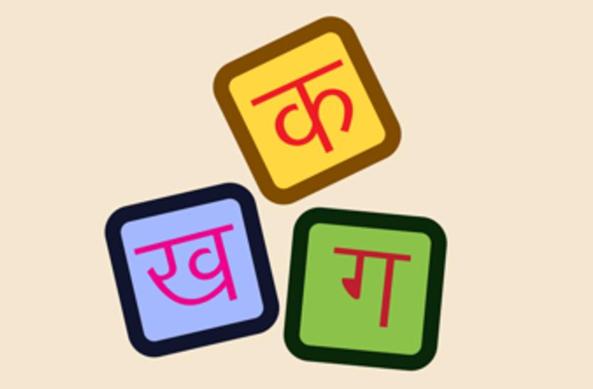 EXAM TIPS : हिंदी लिखकर अभ्यास करें तो वर्तनी की अशुद्धियां सुधरेंगी