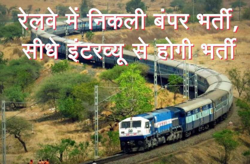 10वीं पास के लिए रेलवे में निकली जॉब्स, बिना एग्जाम, इंटरव्यू के होगा सलेक्शन