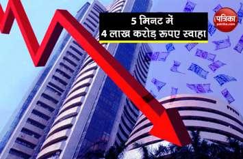 शेयर बाजार में कोहराम, केवल 5 मिनट में निवेशकों के डूबे 4 लाख करोड़ रुपए