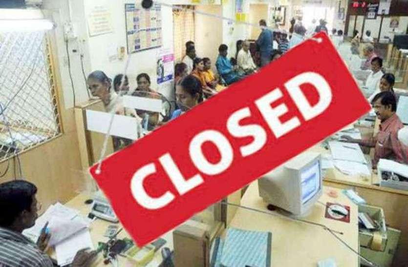 Lockdown in CG: लॉकडाउन वाले क्षेत्रों में बंद रहेंगे सरकारी ऑफिस, सरकार का नया आदेश जारी