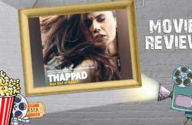 Thappad Movie Review In Hindi: 'थप्पड़' मूवी रिव्यू