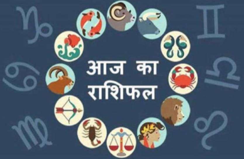 Rashifal: शुक्रवार आज पांच राशि वालें रहें सचेत, जानें सभी 12 राशियों का राशिफल