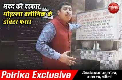 Delhi Violence: इलाज के लिए दर-दर भटक रहे थे लोग...'आप' के मोहल्ला क्लीनिक पर लटका रहा ताला
