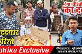 दिल्ली हिंसा के बाद पीड़ितों के लिए फरिश्ते बने स्थानीय लोग, देखें Patrika Exclusive Video