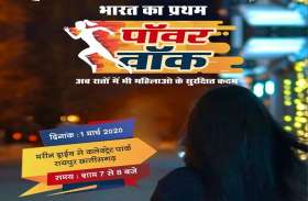 रातों में महिलाओं के सुरक्षित कदमों के लिए छत्तीसगढ़ के रायपुर में पॉवर वॉक