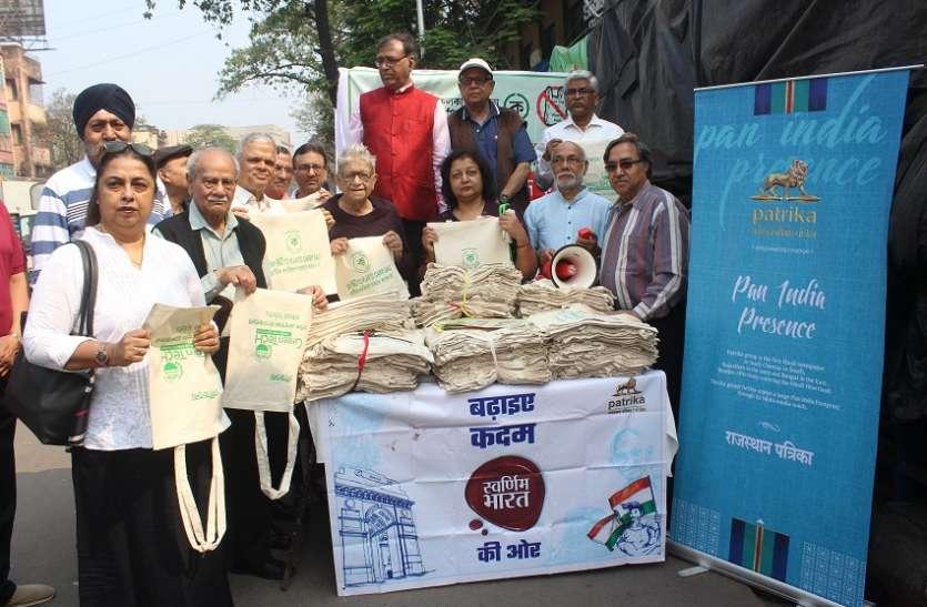 CITY OF JOY SAY NO TO PLASTIC-महानगर को प्लास्टिक मुक्त करने की शपथ