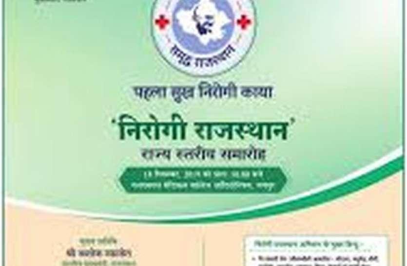 निरोगी राजस्थान मोबाइल एप की कार्यशाला एवं प्रशिक्षण