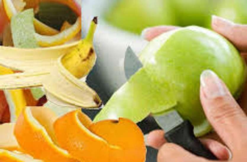 सब्जी और फलों का छिलका बनेगा कमाई का जरिया, त्वचा भी रहेगी सुरक्षित