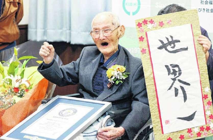 LIFE SECRET : 112 वर्ष के व्यक्ति ने मरने से पहले बताया लंबी उम्र का राज