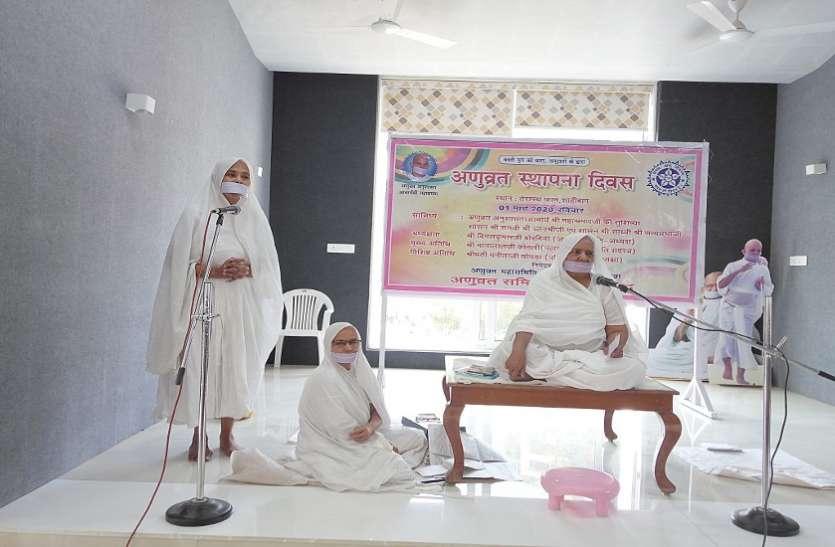 Ahmedabad News : 71वें अणुव्रत स्थापना दिवस का कार्यक्रम